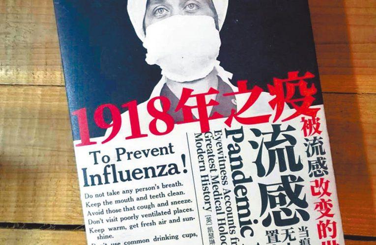 [新聞]百年前戰疫 中醫立大功